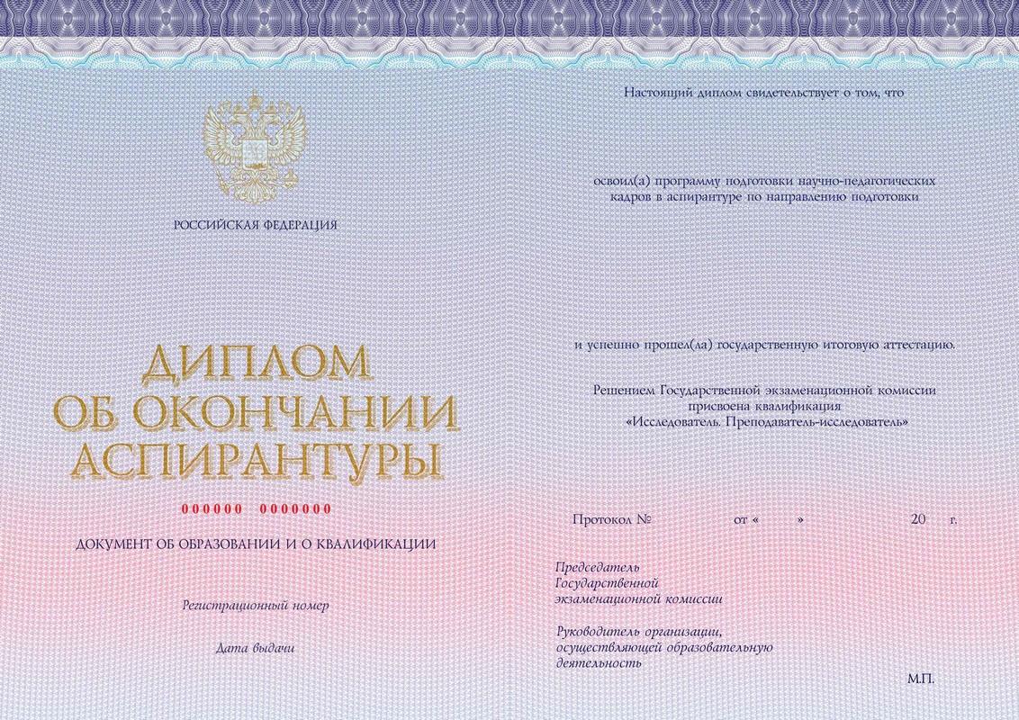 Образцы дипломов СПБГМТУ диплом ОБ ОКОНЧАНИИ АСПИРАНТУРЫ