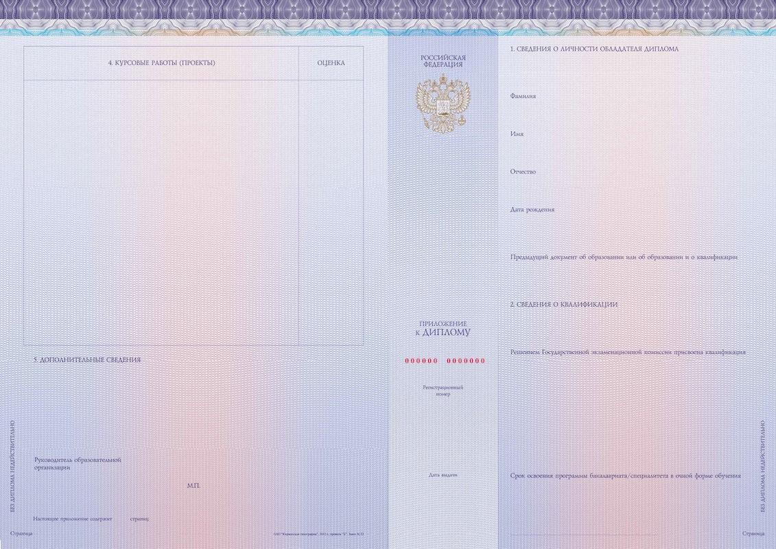 Образцы дипломов СПБГМТУ лицевая сторона